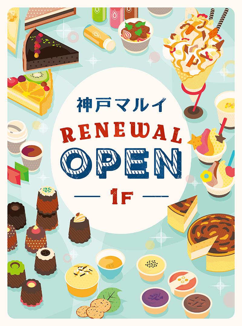 oioikobe_renewal_oomaku0416nnn_ol